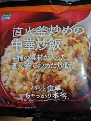 直火釜炒めの中華炒飯
