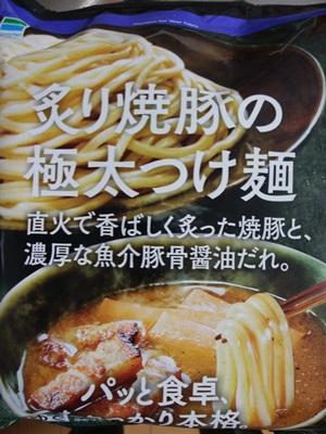 炙り焼豚の極太つけ麺