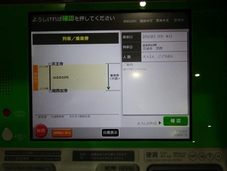 天王寺から関西空港まで特急はるか