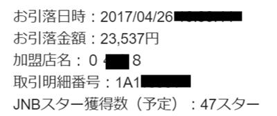 【JNB/Visaデビット】ご利用代