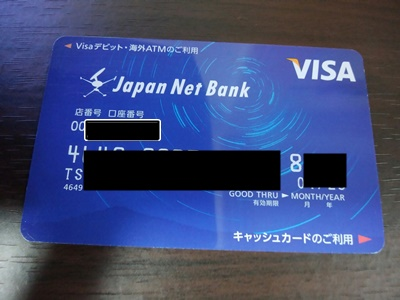 国際デビットカード