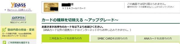 三井住友VISAカードの種類を切替