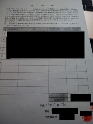 株式証明書