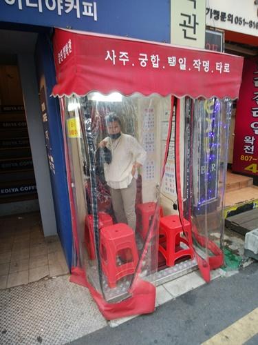 釜山の西面(ソミョン)にある日本語対応の占い屋を発見!