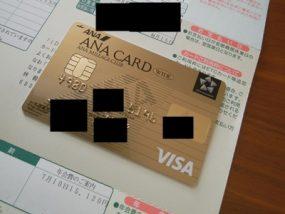 ANAVISAカードの受け取り