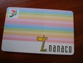 nanacoポイントで失敗