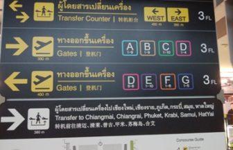 タイ空港乗り継ぎ時間