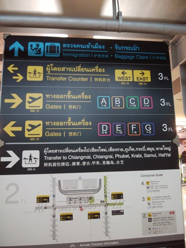 [TG]バンコクでの乗り継ぎに1時間20分しかない!間に合うのか?