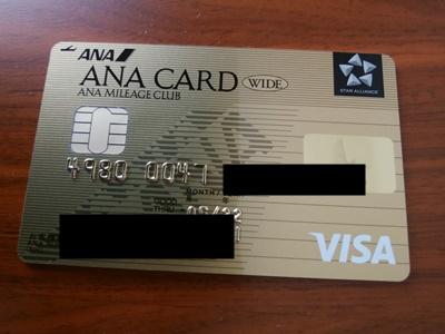 ANAワイドゴールドカードでマイルを増やせ!最大25%アップ