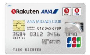 楽天anaマイレージクラブカードと楽天カードの違いとメリットとは?