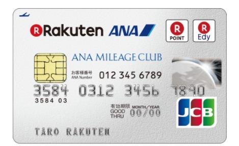 楽天ANAマイレージクラブcard
