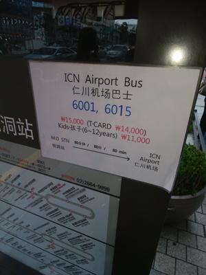 リムジンバス6015の料金