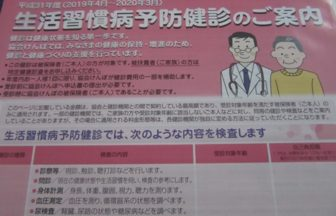 個人事業主保険