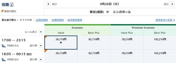 成田ーシンガポール間の料金