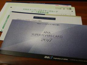 スーパーフライヤーズカードの申し込み