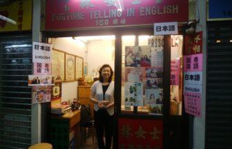 香港・黄大仙で日本語対応の林女士の占い