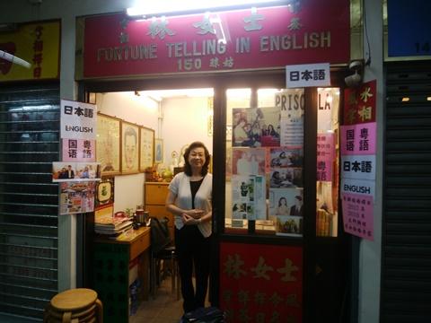 香港・黄大仙の占いは当たる?日本語対応の林女士に占ってもらった結果