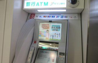 コンビニと銀行ATMならどっち?