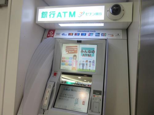 お金をおろすならコンビニと銀行のATMどっちがお得?