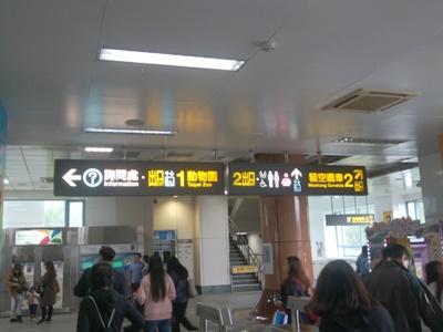 文湖線動物園駅