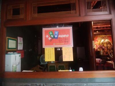 台北にある指南宮濟世會への行き方!郭師兄の場所と営業時間は?