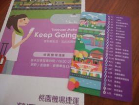 台湾桃園国際空港からmrt(電車)で移動