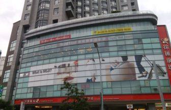 台湾のパークシティホテル ルゾウ台北に宿泊