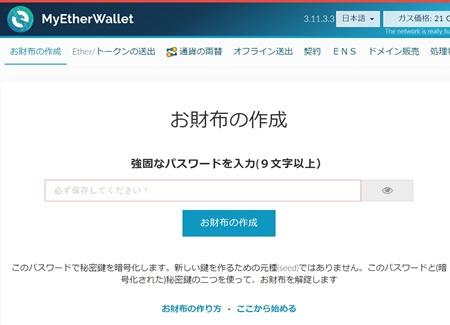 MyEtherWallet.com - https___www.myetherwallet