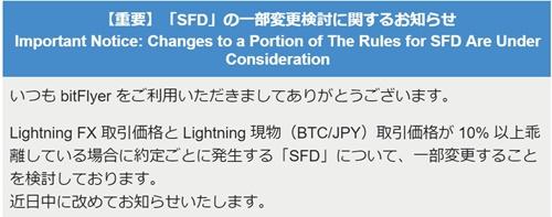 【重要】「SFD」の一部変更検討に