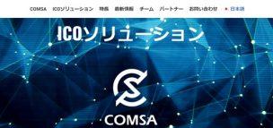 COMSA - 実ビジネスのブロックチェーン導入を支援するICOソリューション