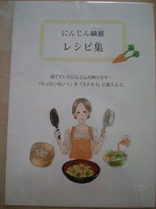 にんじん繊維レシピ本