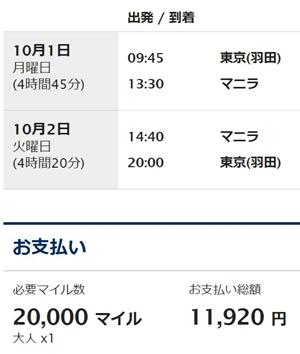 羽田マニラ選択内容の確認 I 国際線