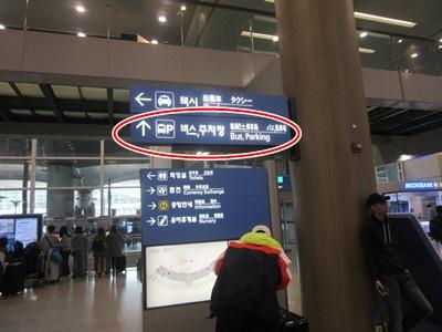 仁川空港ターミナル1バス乗り場