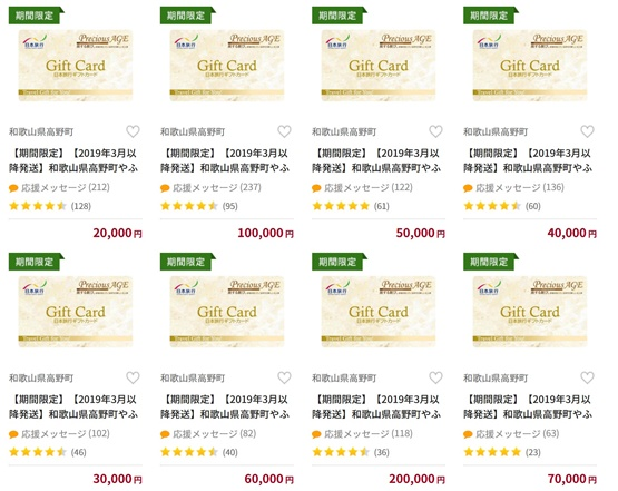 日本旅行 検索結果 I ふるさと納税サイト「ふるなび」