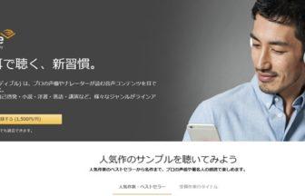 Amazon.co.jp: Audible (オーディブル) 会員登録