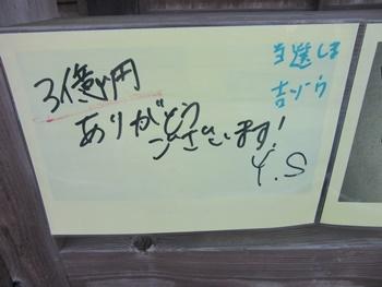 3億円当選