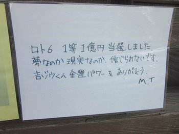 ロト6で1億円