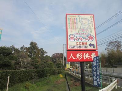 長福寿寺の看板