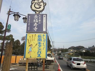 吉ゾウくんのいる長福寿寺
