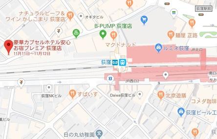 豪華カプセルホテル安心お宿プレミア 荻窪店 - Google マップ