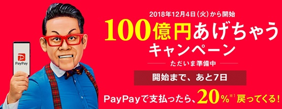 12月4日より開始!100億円あげちゃうキャンペーン