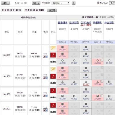 JAL国内線 - 予約:空席照会結果