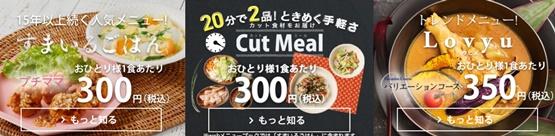 お試し5days I 食材(ミールキット)宅配サービスのヨシケイ