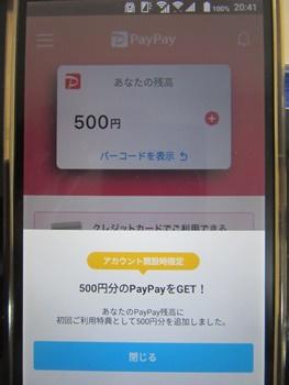 ペイペイで500円ゲット