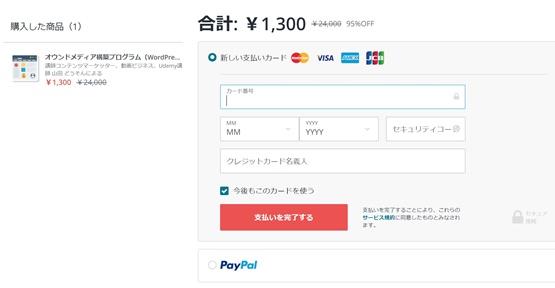 オンラインコースudemyの支払い方法