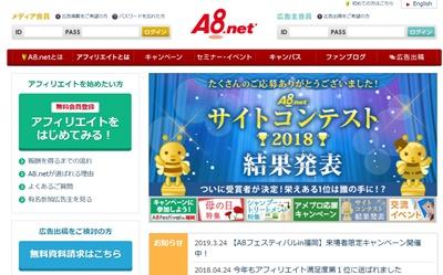 【アフィリエイトA8.net】日本最大級の広告数・サイト数のアフィリエイトサービス