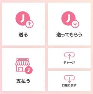 J-Coin Pay(Jコインペイ)