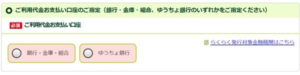 ご本人とお支払い口座について_三井住友VISAカード