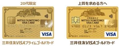 安心と信頼のクレジットカードなら、三井住友VISA