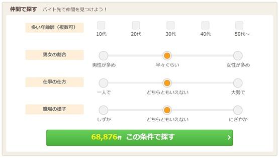 【バイトル】東京・埼玉・神奈川・千葉のバイト・アルバイト・パートの求人